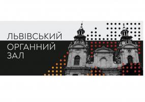 Афіша Львова - Концерти у Львівському органному залі