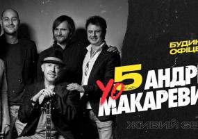 Андрій Макаревич у Вінниці, YO5