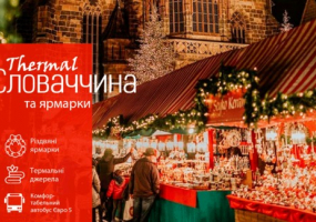 Різдвяна Словаччина!