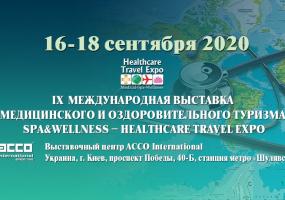 IX Міжнародна виставка медичного та оздоровчого туризму, SPA&Wellness – Healthcare Travel Expo