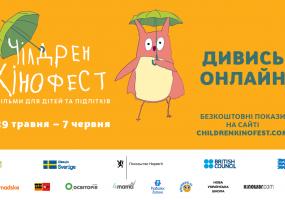 Фільми для дітей та підлітків Чілдрен Кінофест 2020