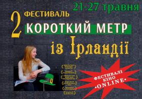 Вся афиша Киева - 2-й Фестиваль Короткий метр із Ірландії