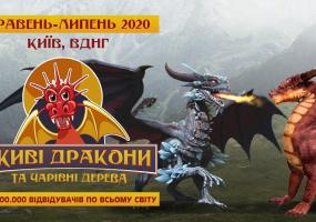 Вся афиша Киева - Унікальний фентезі-парк «Живих драконів і чарівних дерев» просто неба на ВДНГ