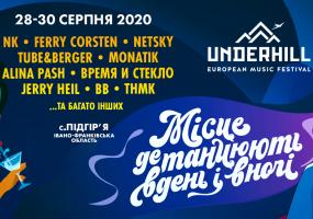 Музичний фестиваль Underhill (Івано-Франківська обл)