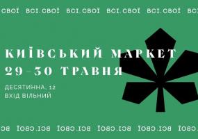 Всі. Свої | Київський маркет