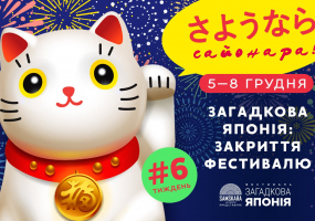 Загадкова Японія - Фестиваль у Києві