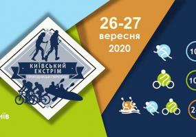 Київський Екстрім - Пригодницькі перегони