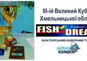 ІІІ-ій Великий Кубок Fish Dream Хмельницький