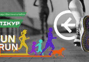 Epikur FUN RUN - Cвятковий онлайн-забіг