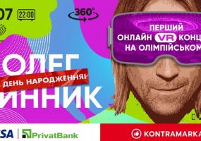Олег Винник • Online Vr-360 шоу до дня народження на стадіоні Олімпійський