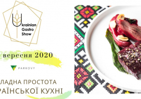 Ukrainian Gastro Show 2020 - Кулінарна зустріч