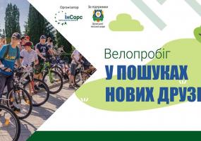 Велопробіг «У пошуках нових друзів»
