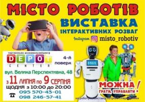 Місто роботів