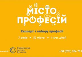 """Національний проект """"Місто професій"""""""