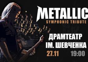 Афіша театру ім. Т.Г. Шевченка у Тернополі - Metallica с Симфоническим Оркестром Tribute Show 2.0