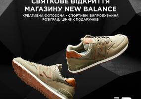 Відкриття першого магазину New Balance в Хмельницькому!