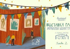 Выставка работ украинских иллюстраторов Глава II