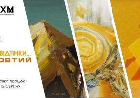 Вся АфішаХмельницького - Виставка Всі відтінки... Жовтий