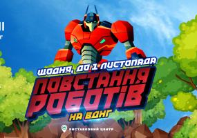 ВДНГ у Києві на MoeMisto.ua - Повстання роботів - Виставка роботів на ВДНГ