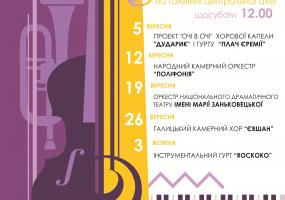 Прокидання з класикою - фестиваль класичної музики