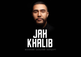 Jah Khalib у Вінниці