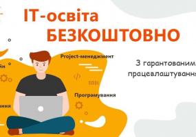Безкоштовне навчання в ІТ-Академії. Екзамен