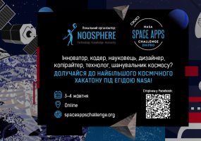 NASA Space Apps Challenge - Міжнародний космічний хакатон
