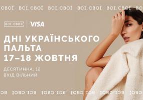 Всі. Свої | Дні українського пальто