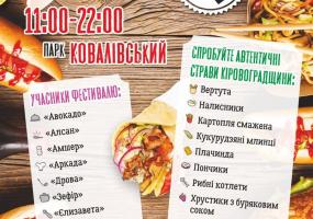 Вся афіша Кропивницького - VI Фестиваль вуличної їжі
