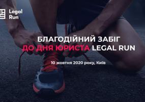 Благодійний пробіг з нагоди Дня юриста - Legal Run