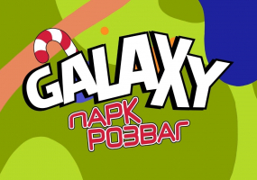 Парк розваг Galaxy в Blockbuster Mall