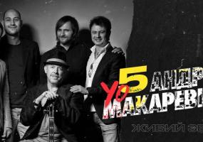Хмельницька обласна філармонія на MoeMisto.ua - Андрій Макаревич Yo5 у Хмельницькому