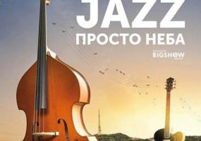 Осінній джаз просто неба