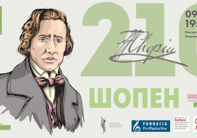 День музики Шопена у Філармонії