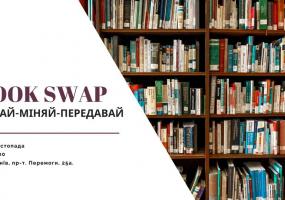 Book Swap: Читай-міняй-передавай