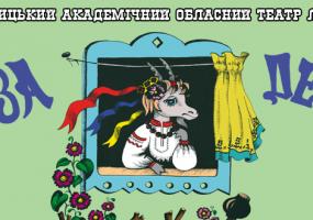 """Вінницький театр ляльок """"Золотий ключик""""  - афіша Вінниця - Дитяча казка-комедія """"Коза-Дереза"""""""