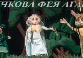 """Вінницький театр ляльок """"Золотий ключик""""  - афіша Вінниця - Річкова фея Агайя"""