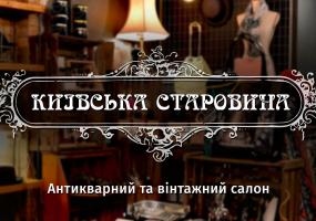 Київська старовина - Маркет вінтажу та антикваріату
