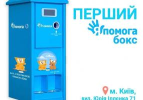 Здай пластик - нагодуй чотирилапого - Акція у Києві