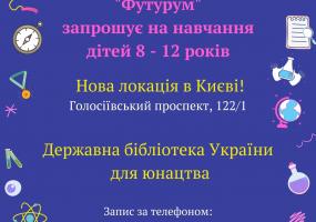 Вся афиша Киева - Набір у Дитячу академію Футурум