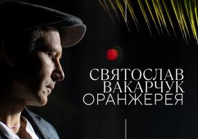 Оранжерея - Концерт Святослава Вакарчука у Львові