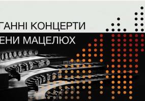 Будинок органної та камерної музики у Львові на MoeMisto.ua - Органні транскрипції - Концерт популярної класики