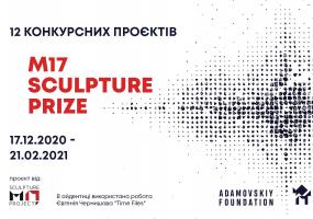 M17 Sculpture Prize: Roots and Pollen -  Виставка робіт номінантів Премії