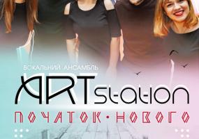 «Початок нового». Вокальний ансамбль «ART station»