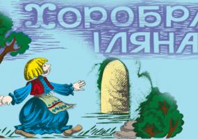 """Вінницький театр ляльок """"Золотий ключик""""  - афіша Вінниця - Румунська народна казка """"Хоробра Іляна"""""""