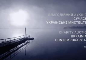 Сучасне українське мистецтво - Благодійний аукціон-виставка