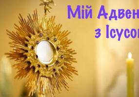 Адорація Ісуса в Пресвятих Дарах - Зустріч у костелі Святого Миколая