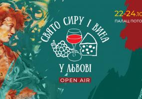 Свято сиру і вина у Львові