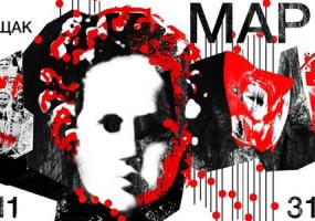 Марія -  Найвідоміша в світі виставка про Голодомор