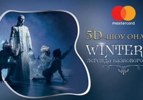 Winterra. Легенда Казкового Краю - Зимове шоу Online